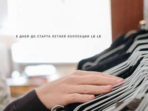 5 Д Н Е Й до летней коллекции Le Le | Ярмарка Мастеров - ручная работа, handmade
