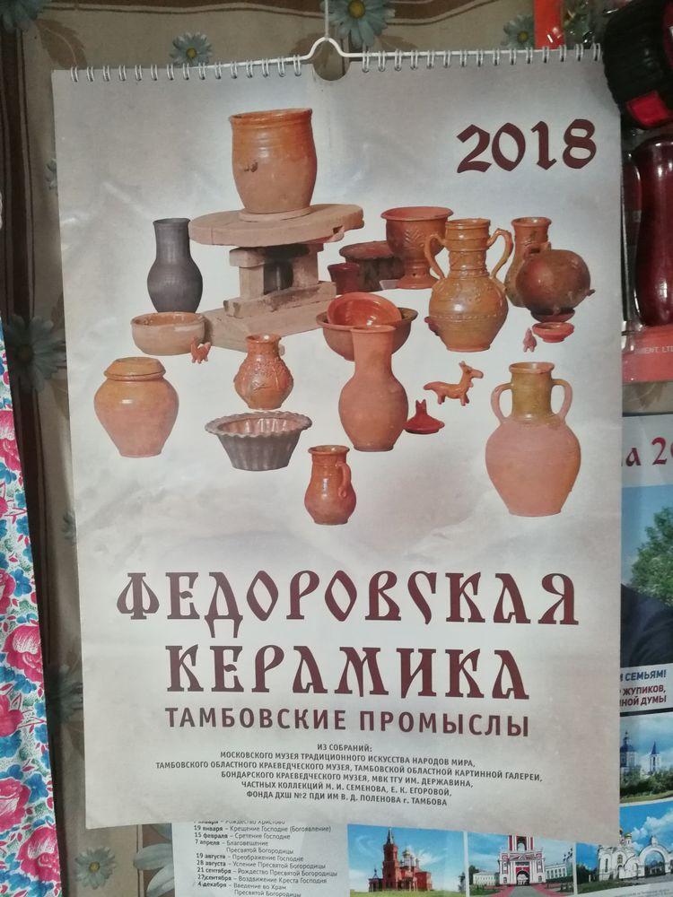История и традиции Федоровской керамики «из первых рук»