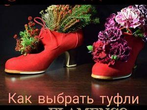Как правильно выбрать туфли для фламенко Часть1. Ярмарка Мастеров - ручная работа, handmade.