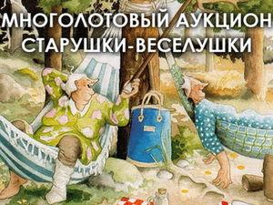 Аукцион  Старушки-Веселушки .Сегодня | Ярмарка Мастеров - ручная работа, handmade