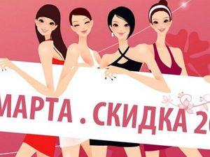С 8 марта, милые Дамы!!!. Ярмарка Мастеров - ручная работа, handmade.