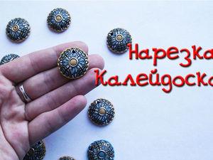 Видеоурок: нарезка трости из полимерной глины «Калейдоскоп». Ярмарка Мастеров - ручная работа, handmade.