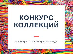 Конкурс Коллекций!. Ярмарка Мастеров - ручная работа, handmade.