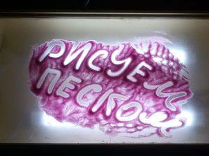 Мастерим стол для рисования песком. Ярмарка Мастеров - ручная работа, handmade.