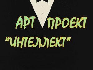 """Арт-проект """"Интеллект"""" !. Ярмарка Мастеров - ручная работа, handmade."""