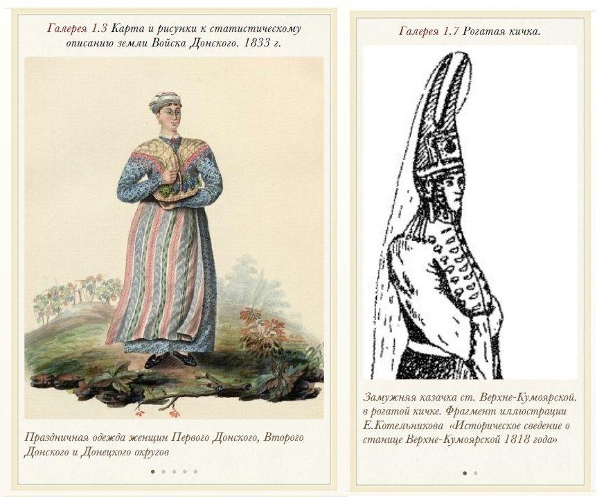 одежда казачки, сарафан