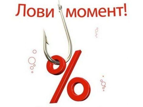 Распродажа на все ткани и выкройки 30% | Ярмарка Мастеров - ручная работа, handmade
