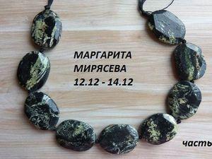 Предновогодний марафон от Маргариты Мирясевой часть 2. Ярмарка Мастеров - ручная работа, handmade.