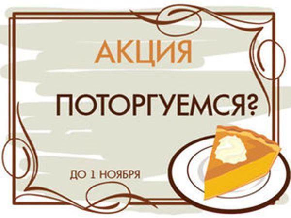 Торги у Алены до 1 ноября не пропустите!!! | Ярмарка Мастеров - ручная работа, handmade