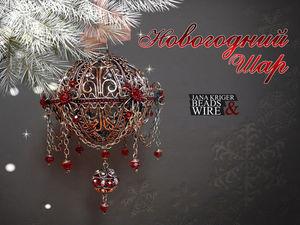 История создания новогоднего шара. | Ярмарка Мастеров - ручная работа, handmade