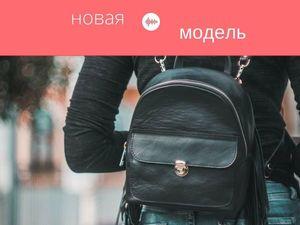 Новая модель стильной Сумочки - Рюкзака из натуральной кожи!. Ярмарка Мастеров - ручная работа, handmade.