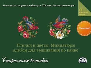 Птички и цветы. Миниатюры. Ярмарка Мастеров - ручная работа, handmade.