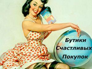 Второй день торгов !!! Добро пожаловать за красотой !!! | Ярмарка Мастеров - ручная работа, handmade