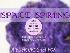 Star Violet открывает новую коллекцию вязаных брошей Space Spring: скоро в Atelier Crochet Fox. Ярмарка Мастеров - ручная работа, handmade.