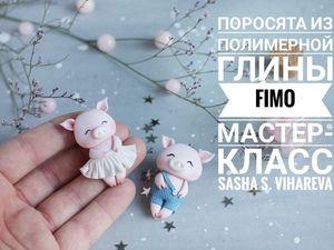 Видео мастер-класс от Sasha Vihareva: Поросята из полимерной глины FIMO/polymer clay tutorial. Ярмарка Мастеров - ручная работа, handmade.