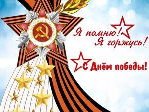 С Днём Великой Победы СССР над гитлеровской Германией, люди!. Ярмарка Мастеров - ручная работа, handmade.