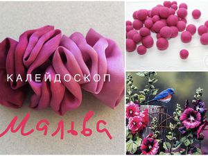 Новый цвет - Мальва | Ярмарка Мастеров - ручная работа, handmade