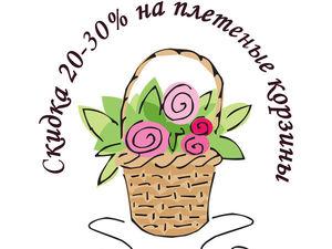 Акция: минус 20-30% на плетеные корзины. Ярмарка Мастеров - ручная работа, handmade.