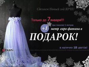 Роскошный ЕВРО-ФАТИН теперь в продаже у нас! | Ярмарка Мастеров - ручная работа, handmade