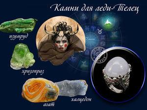 Камни по знакам Зодиака | Ярмарка Мастеров - ручная работа, handmade