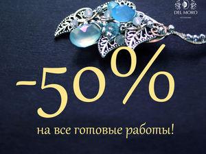 Распродажа -50% на все украшения!. Ярмарка Мастеров - ручная работа, handmade.