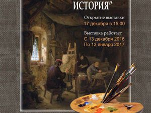 Открытие выставки студии-мастерской Арины Даур | Ярмарка Мастеров - ручная работа, handmade