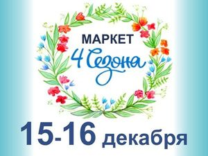 Ярмарка 4 Сезона — участвую!. Ярмарка Мастеров - ручная работа, handmade.