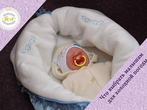 Что выбрать малышу для холодной погоды. Ярмарка Мастеров - ручная работа, handmade.