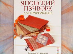 Фурнитура для изделий из книги