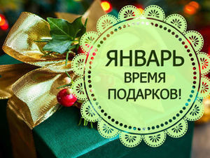 Январский розыгрыш подарков! До 20 января. a. Ярмарка Мастеров - ручная работа, handmade.