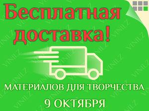 Бесплатная доставка материалов для творчества - 09.10.17!. Ярмарка Мастеров - ручная работа, handmade.