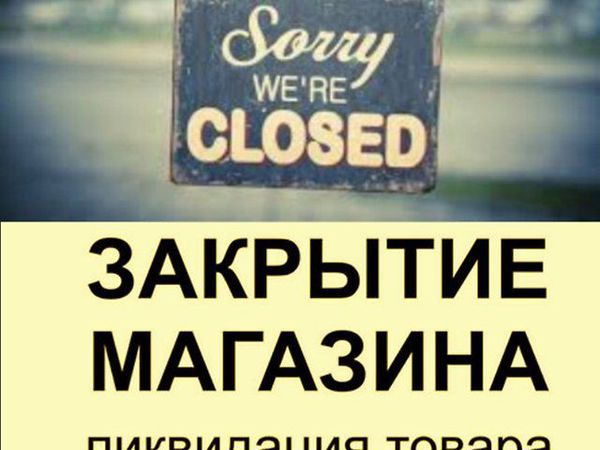Ликвидация магазина! Последний день до закрытия! | Ярмарка Мастеров - ручная работа, handmade