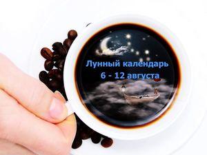 Лунный календарь 6-12 августа. Ярмарка Мастеров - ручная работа, handmade.