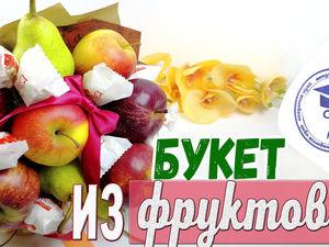 Делаем букет из целых фруктов и конфет. Ярмарка Мастеров - ручная работа, handmade.