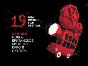 XIX фестиваль «Новое британское кино». Ярмарка Мастеров - ручная работа, handmade.
