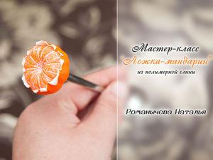 Видео мастер-класс: как сделать оригинальную ложку с мандаринкой из полимерной глины. Ярмарка Мастеров - ручная работа, handmade.