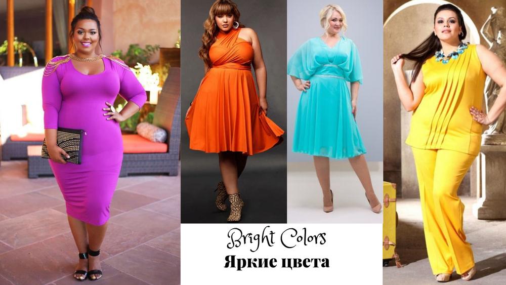 Мода для полных женщин 2019