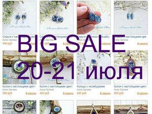 Big Sale 20-21 июля | Ярмарка Мастеров - ручная работа, handmade