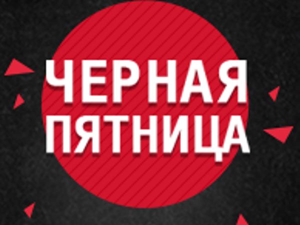 Черная пятница! чернее уже не будет))   Ярмарка Мастеров - ручная работа, handmade
