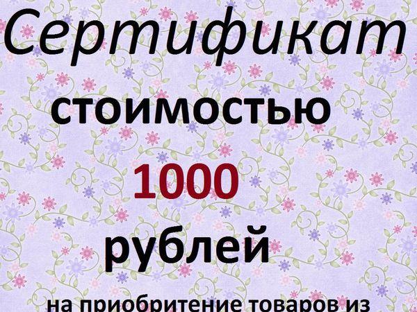 Розыгрыш Сертификата номиналом 1000 рублей | Ярмарка Мастеров - ручная работа, handmade
