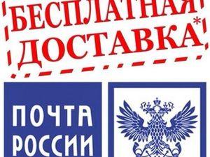 Бесплатная доставка почтой РФ при заказе на сумму от 1500 руб. Ярмарка Мастеров - ручная работа, handmade.