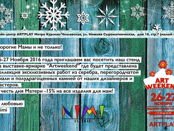 Выставка-ярмарка Artweekend 26-27 ноября   Ярмарка Мастеров - ручная работа, handmade