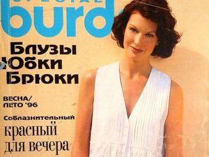 "Burda Special ""Блузы, Юбки, Брюки"", №1/1996. Парад моделей. Ярмарка Мастеров - ручная работа, handmade."
