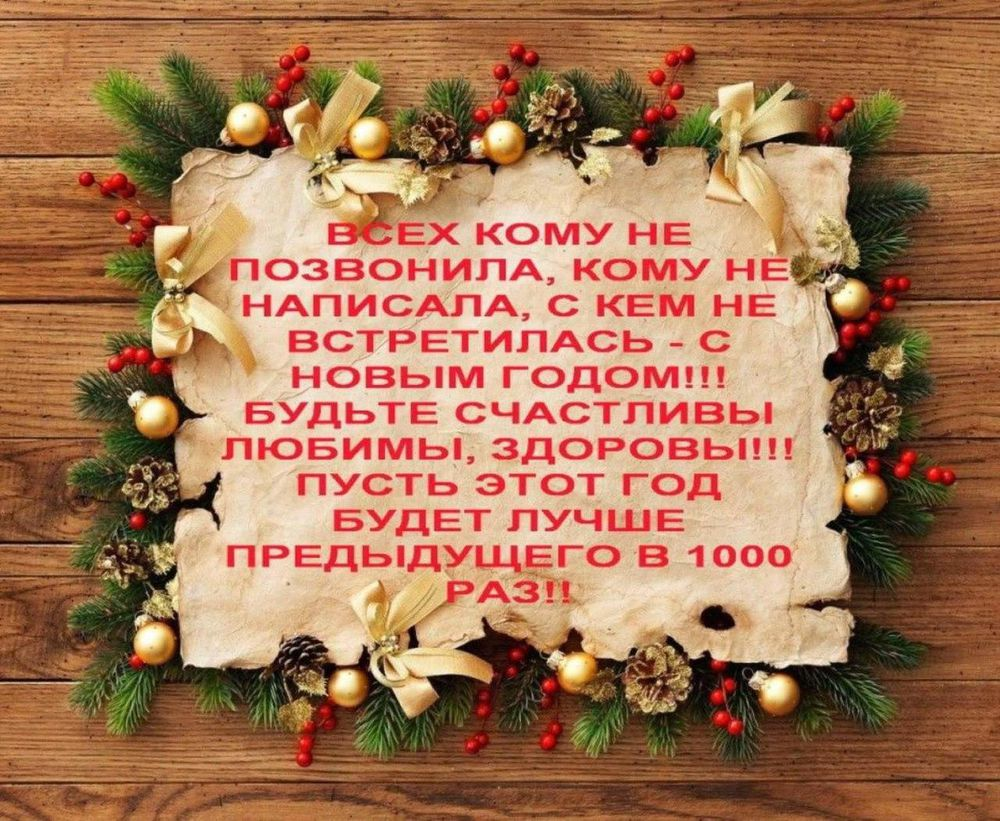 с новым годом, поздравление, друзьям
