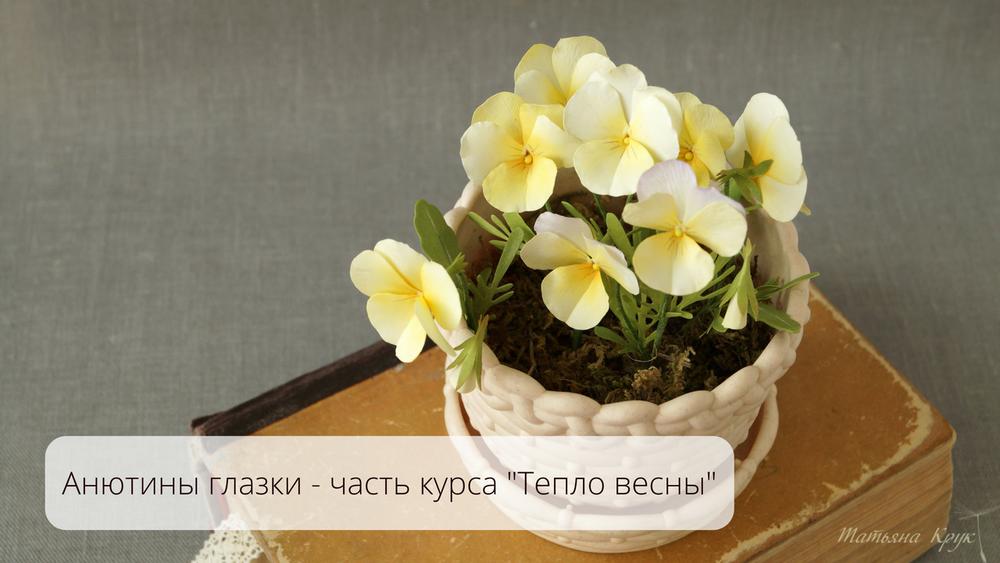 мастер класс фоамиран, мк фоамиран, мк цветы из фоамирана