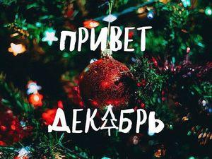 Привет, декабрь!. Ярмарка Мастеров - ручная работа, handmade.
