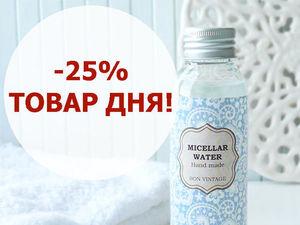 Товар дня! Мицеллярная вода за 186 рублей!. Ярмарка Мастеров - ручная работа, handmade.