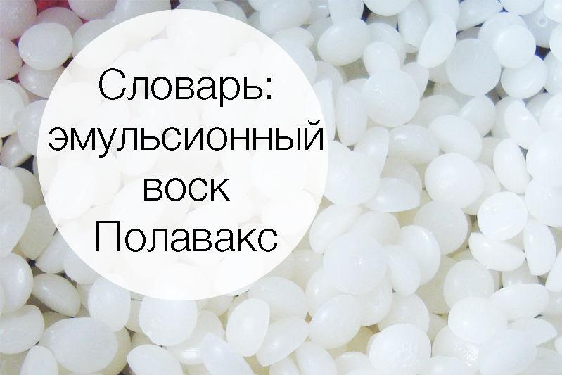 bvсловарик, полавакс, polawax, эмульсионный воск, эмульгатор