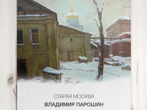 Календарь  «Старая Москва»  с автографом художника. Ярмарка Мастеров - ручная работа, handmade.