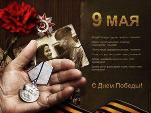 С Днём Великой Победы! | Ярмарка Мастеров - ручная работа, handmade